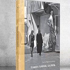 Презентація книжки репортажів Пьотра Ібрагіма Кальваса «Єгипет: харам, халяль»