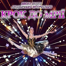 Звітний концерт учнів Школи академічного та сучасного балету «Крок до мрії»