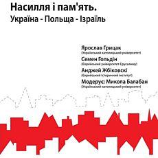 Публічна дискусія «Насилля і пам'ять. Україна - Польща - Ізраїль»