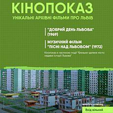 Показ унікальних фільмів про Львів