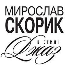 Концерт «Мирослав Скорик у стилі Джаз»