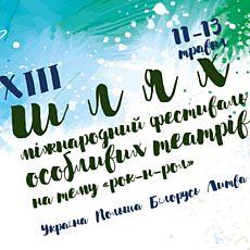 XIII Міжнародний фестиваль особливих театрів «Шлях»