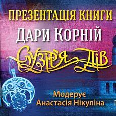 Презентація нового роману Дари Корній «Сузір'я дів»