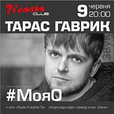 Концерт Тараса Гаврика «МояО»