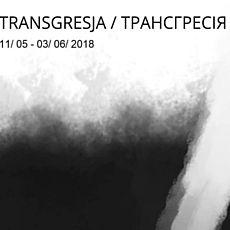 Арт-проект «Трансгресія»