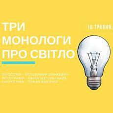 Зустріч «Три монологи про світло: філософія, енергетика, фотографія»