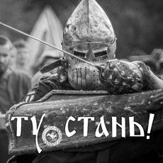 Фестиваль «Ту Cтань!- 2018»