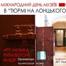 Тематична програма «У темряві сяє лише душа!»  в рамках «Ніч музеїв»