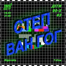 Вечірка «Діти 90-х #3»: клубний концерт Ван Гог/Степ