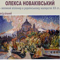 Лекція «Олекса Новаківський - великий візіонер в українському малярстві ХХ ст.»