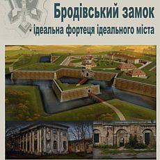 Лекція «Бродівський замок – ідеальна фортеця ідеального міста»