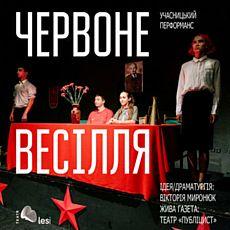 Учасницький перформанс в рамках Фестивалю театрів «Червоне весілля» (18+)