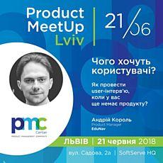Product MeetUp Lviv. Чого хочуть користувачі