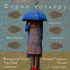 Виставка «Форма кольору» Володимира Луцика та Валерія Пирогова