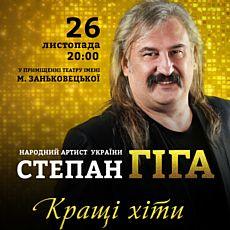 Концерт Степана Гіги «Кращі хіти»