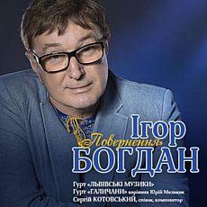 Концерт Ігоря Богдана з програмою «Повернення»