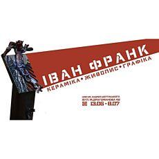 Виставка «Іван Франк: Кераміка. Живопис. Графіка»