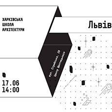 Презентація Харківської школи архітектури. Лекція засновника Олега Дроздова