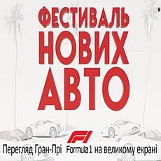 Фестиваль New Cars Fest 2018