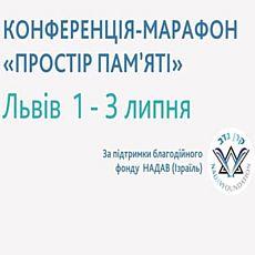 Конференція-марафон «Простір Пам'яті»