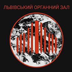 Концерт «Шнітке: музика добра і зла»