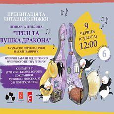 Презентація книжки Леннарта Ґельсінга «Трелі та вушка дракона» та забави з музичним центром «Tempo»