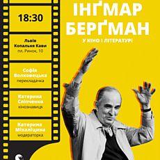 Дискусія «Інґмар Берґман у кіно та літературі»