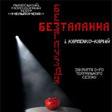 Писхологічна драма «Безталанна, або Безглуздя» театру «Мельпомена»