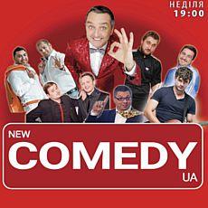 Гумористичний концерт Comedy Show UA