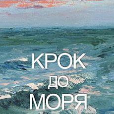 Виставка живопису «Крок до моря»