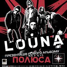 Презентація альбому «Полюса» від гурту LOUNA