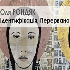 Виставка Ольги Родняк «Ідентифікація, Перервана»