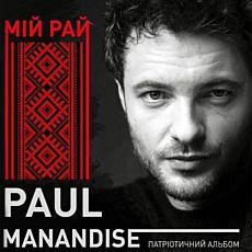 Paul Manandise презентує альбом «Мій Рай»