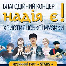 Благодійний концерт християнської музики «Надія є!»