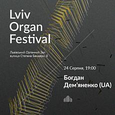 Восьмий міжнародний органний фестиваль. Богдан Дем'яненко