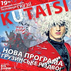 Концерт Державного ансамблю пісні і танцю Грузії KUTAISI