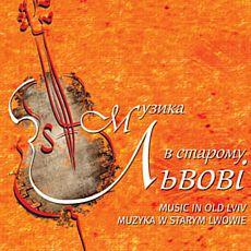 Відкриття V фестивалю «Музика в старому Львові»