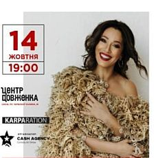 Концерт Наталки Карпи