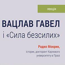 Лекція: Вацлав Гавел і «Сила безсилих»