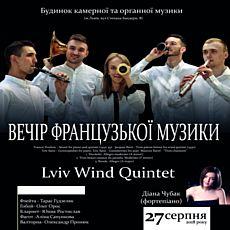 Концерт Lviv wind quintet та Діани Чубак