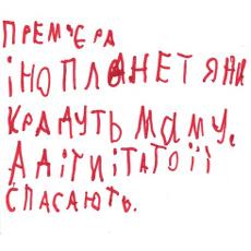 Вистава «З життя дітей та інопланетян»
