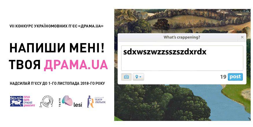 «Драма.UA» оголошує VII Конкурс п'єс