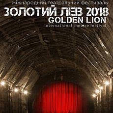 Міжнародний театральний фестиваль «Золотий лев -2018»
