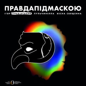 Балет «Правда під маскою» (балети «Пульчинелла» та «Весна священна»)