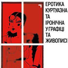 Виставка «Еротика куртуазна та іронічна в графіці та живописі»
