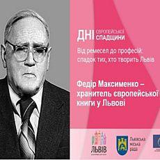 Лекція «Федір Максименко – хранитель європейської книги у Львові»