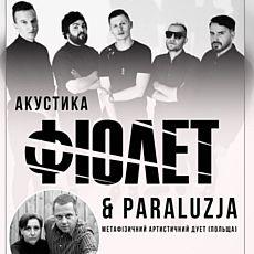Концерт Фіолет & Paraluzja