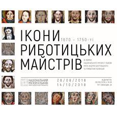 Виставка «Ікони риботицьких майстрів»