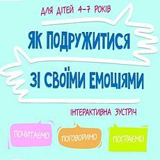 Дитяча субота для дітей 4-7 років. Інтерактивна зустріч «Як подружитись зі своїми емоціями»