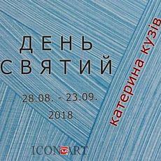 Виставка Катерини Кузів «День Святий»